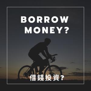 借錢投資 borrow money