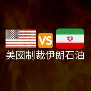 USA sanctions against Iran