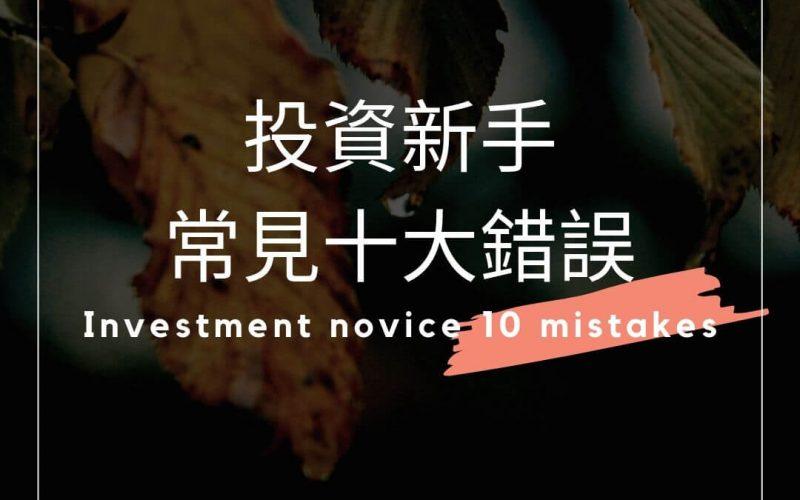 投資新手常見十大錯誤