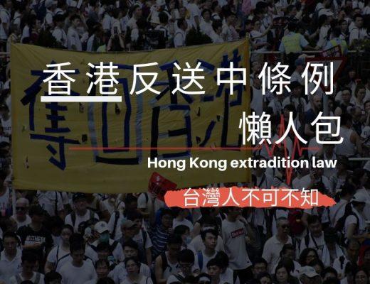 香港反送中條例懶人包