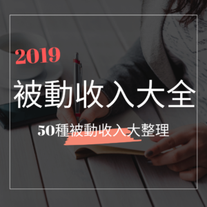 2019incomes