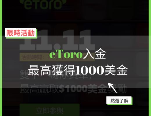 etoro活動11